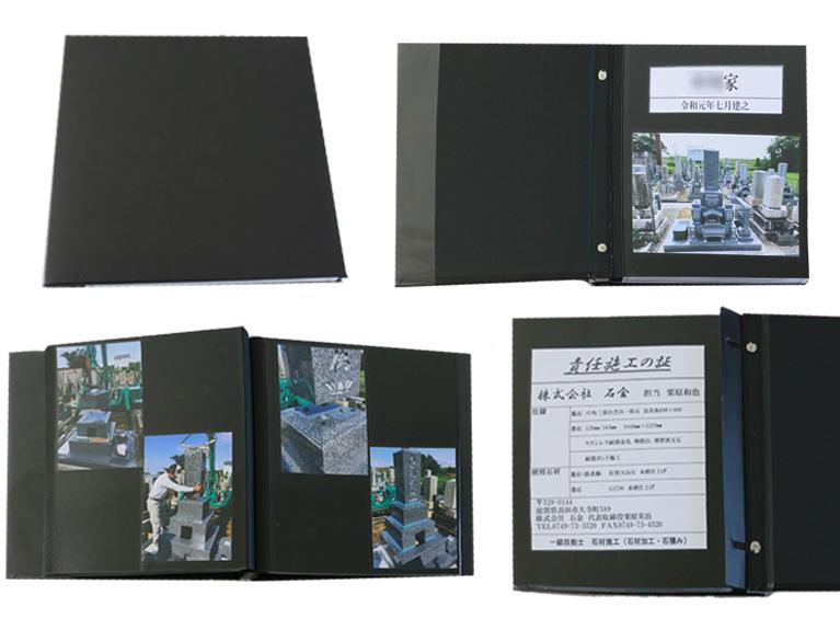 墓石施工行程のアルバムをお渡しします。