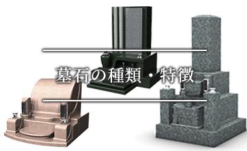 墓石の販売・種類・施工