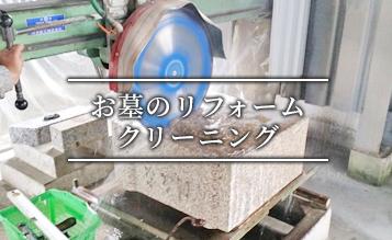 墓石のリフォーム・修理